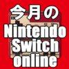 今月のファミリーコンピュータ Nintendo Switch Online(2019年6月)