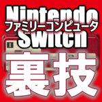 ファミリーコンピュータ Nintendo Switch Online ソフト一覧と裏技