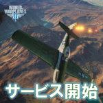 【PC】World of Warplane 本日正式サービス開始
