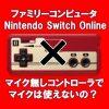 ファミリーコンピュータ Nintendo Switch Onlineのマイク入力について