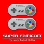 スーパーファミコン Nintendo Switch Online 本日より配信開始!
