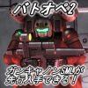 【PS4】バトオペ2「ガンキャノンSML」が先行入手できるキャンペーン開催中