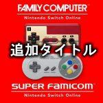 ファミリーコンピュータ&スーパーファミコンNintendo Switch Onlineに4本のタイトルが追加