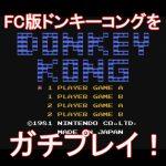 ファミコン版ドンキーコングをガチでプレイ!