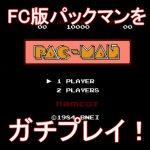 ファミコン版パックマンをガチでプレイ!