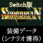 Switch版[ソーサリアン] シナリオ中に獲得できる装備