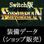 Switch版[ソーサリアン] ショップで購入できる装備