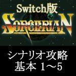 Switch版[ソーサリアン] シナリオ攻略① 基本シナリオ 1~5