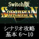 Switch版[ソーサリアン] シナリオ攻略② 基本シナリオ 6~10