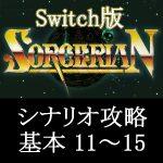 Switch版[ソーサリアン] シナリオ攻略③ 基本シナリオ 11~15