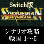 Switch版[ソーサリアン] シナリオ攻略④ 戦国ソーサリアン