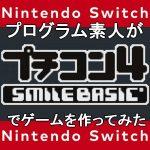 Switch プログラムの素人がプチコン4でゲームを作ってみた
