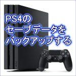 【PS4】プレイステーション4のセーブデータのバックアップ方法